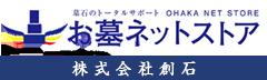 お墓ネットストア(株式会社創石)